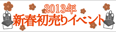 2013新春初売りイベント-リスタイル