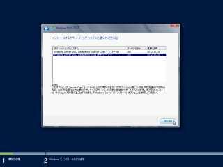 Windows Server 2012 インストール (3)