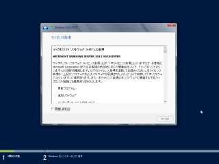 Windows Server 2012 インストール (4)
