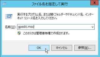Windows Server 2012 シャットダウン設定 (0)