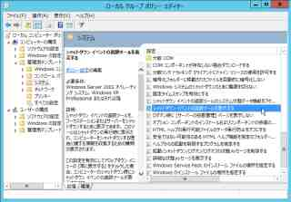 Windows Server 2012 シャットダウン設定 (1)
