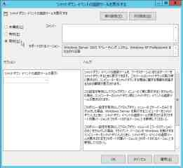 Windows Server 2012 シャットダウン設定 (2)