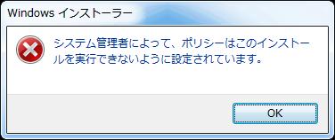 Windows インストーラ
