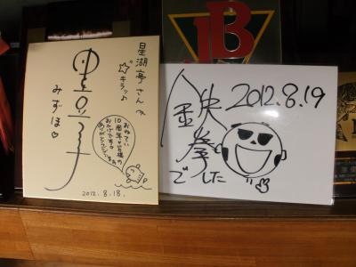 譛ィ蟠取ケ悶€€縺翫・縺ヲ縺・0蜻ィ蟷エ+131_convert_20120824232837
