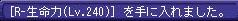 10.12レア4