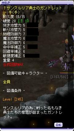 10.11レア7内容