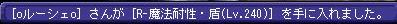 10.22レア4