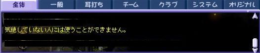 10.23ミス