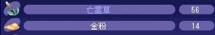 10.25黄金砂ダンジョン4