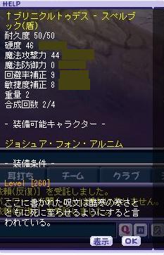 10.25本3