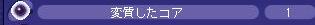 11.3アイテム