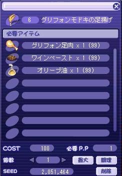 11.11料理