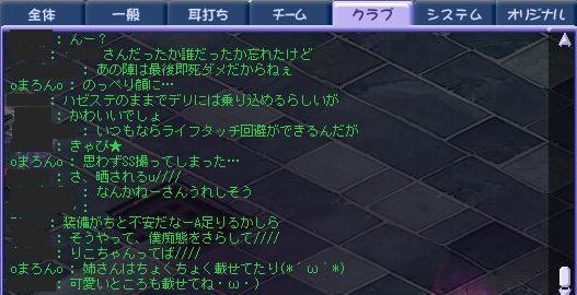 11.13シオカン大広間チャット4