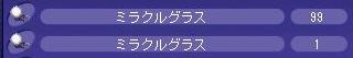 12.18風の森2