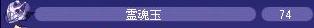 12.20霊魂玉