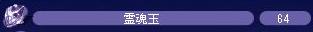 1.14呪われた墓場2