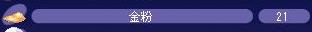 1.14黄金砂ダンジョン2