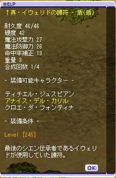 1.25インクリ