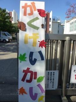 学芸会2012②
