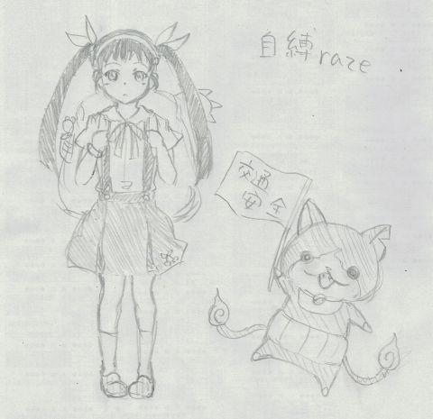 jibaku_raze01.jpg