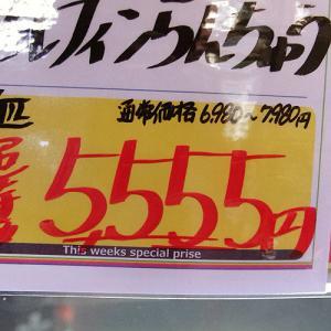 この価格は安い!!