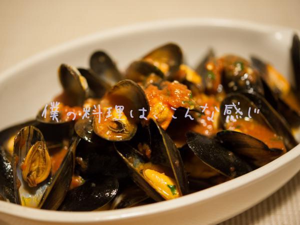 ムール貝のトマトソース風味