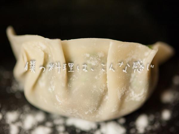 焼き餃子(前編:形成編)