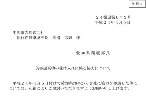 SnapCrab_NoName_2012-4-24_21-18-38_No-00.png