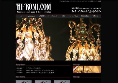 アンティーク照明、ヴィンテージライト、ランプ 関西 神戸 Hi-Romi.com ハイロミドットコム オーバーホール、修理、リモデリング