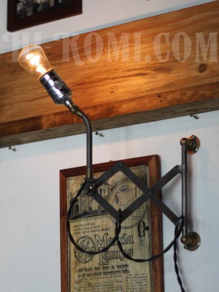 工業系アルミソケット角度調整付シザーアーム蛇腹ブラットランプB/アンティーク照明/店舗 設計 デザイン 照明 計画 修理 輸入 販売 関西 神戸 Hi-Romi.com ハイロミドットコム