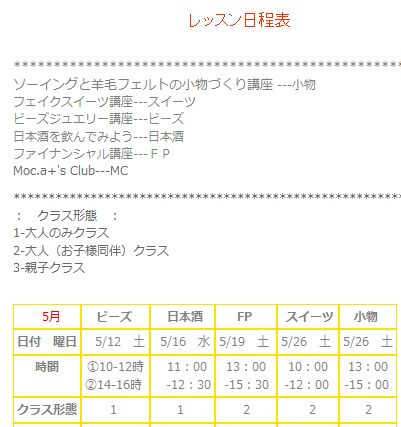 5月講座日程表