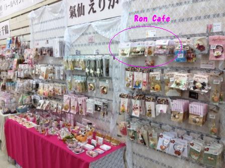 Ron+Cafe.jpg