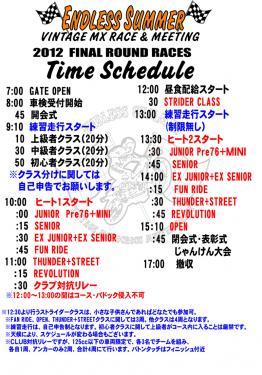 ENDLESS SUMMER 2012 最終戦 タイムスケジュール2 [更新済み]