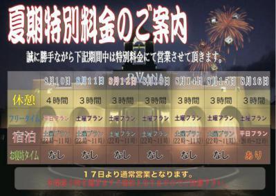 夏期案内+のコピー_convert_20120802222855