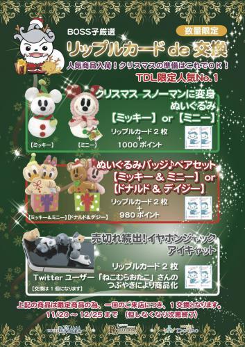 共通クリスマスイベント裏OK版 のコピー 2 のコピー