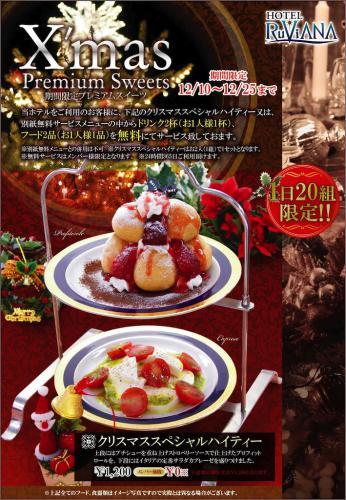 ルヴィアーナ様クリスマス  のコピー 2 のコピー 2