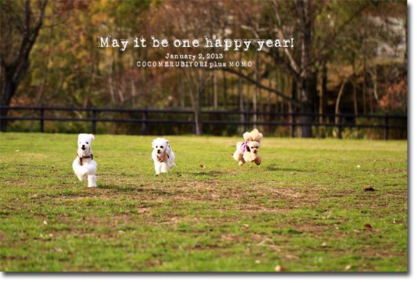 みんなにとって幸せな1年とな