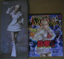 フィギュアの箱(左)と雑誌『ARCADIA』