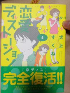 恋ディス6巻 表紙