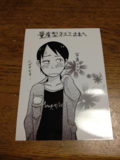「ギンダラとキンメダイ」 トータ 1