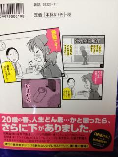 「桜乃さん迷走中!」 1巻 裏表紙