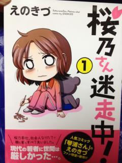 「桜乃さん迷走中!」 1巻 表紙