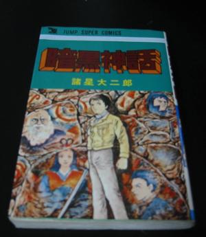 諸星大二郎先生サイン会-3