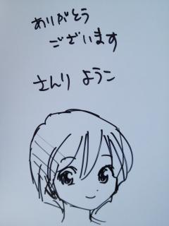 さんりようこ先生サイン会-1