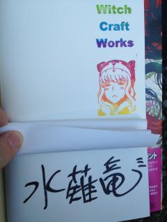 水薙竜先生サイン会-1