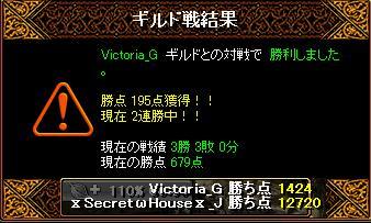 Victoria戦