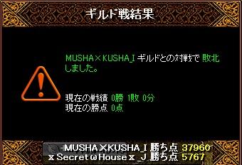 MUSHA×KUSHA戦