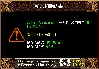 Solitary_companion_I.jpg