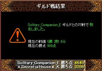 Solitary_companion_I_20120906221902.jpg