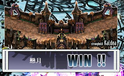 2013 9 1 カルデア防衛戦 戀月vsHardBoiled 1